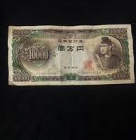 旧1万円 正規