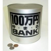 100万円貯金箱